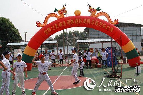 道野之星棒壘球體能俱樂部正式開業广州蚂蚁运输搬迁 公司